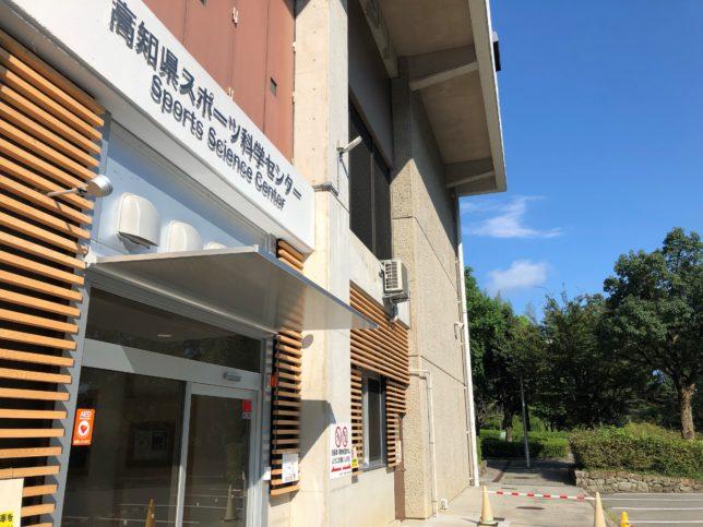 高知県スポーツ科学センター